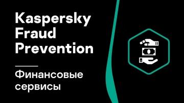 Kaspersky Russia: Защита онлайн-банков и финансовых сервисов от мошенничества Kaspersky Fraud Preven
