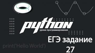 C#: Программирование из ЕГЭ 2021 на python - видео
