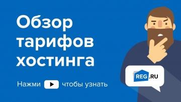 REG.RU: Обзор тарифов хостинга - видео