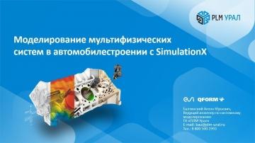 PLM: Моделирование мультифизических систем в автомобилестроении с SimulationX - видео