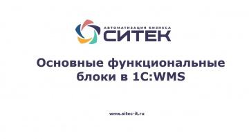 СИТЕК WMS: Основные функциональные блоки в 1С:WMS - видео