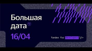 Онлайн-митап «Большая дата» - видео