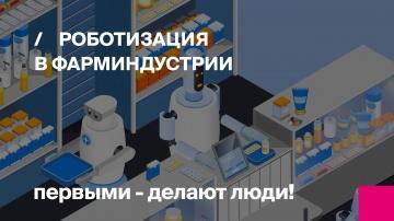Первый БИТ: Использование RPA крупными дистрибьюторами и производителями лекарств - вид