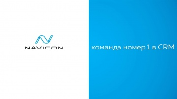 NaviCon: Команда №1 в CRM