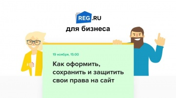REG.RU: Вебинар REG.RU: Как оформить, сохранить и защитить свои права на сайт - видео