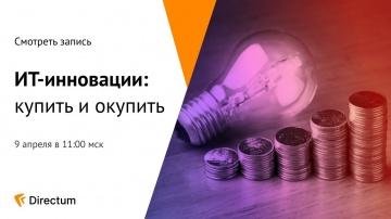 """Directum: Вебинар """"ИТ-инновации: купить и окупить"""" и итоги Directum Awards 2020 -видео"""