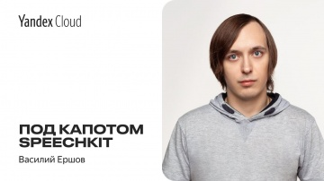 Yandex.Cloud: Под капотом SpeechKit — Василий Ершов - видео