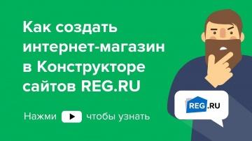 REG.RU: Как создать интернет-магазин в Конструкторе сайтов REG.RU