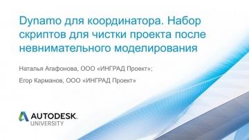 Autodesk CIS: Dynamo для координатора. Набор скриптов для чистки проекта после невнимательного модел