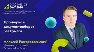 Docsvision: Демонстрация работы с договорными документами в электронном виде