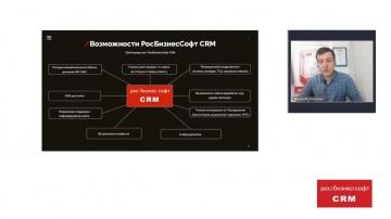 Что такое CRM система? Как увеличить продажи с РосБизнесСофт CRM и АТС UIS?