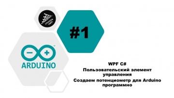 C#: [Arduino] Урок 1. WPF C#. Пользовательский элемент управления. Создаем потенциометр программно -
