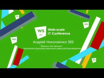 IBS: Машины баз данных. Выступление Андрея Николаенко на Web-scale IT conference 2017