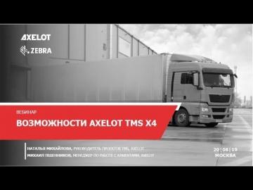 AXELOT: Возможности AXELOT TMS X4 (на примере агропромышленных предприятий). Вебинар 20.08.2019