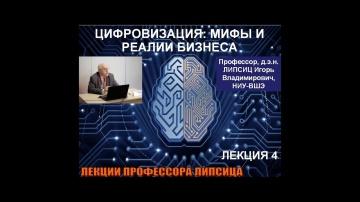 Цифровизация: ЦИФРОВИЗАЦИЯ: МИФЫ И РЕАЛИИ БИЗНЕСА. ЛЕКЦИЯ 4 - видео