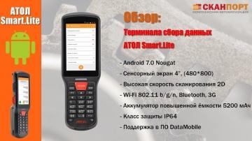 СКАНПОРТ: Обзор терминала сбора данных АТОЛ Smart.Lite