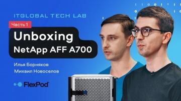 ITGLOBAL: NetApp AFF A700: анбоксинг, установка и настройка - видео