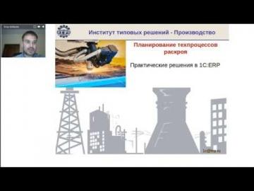 ИТРП: Планирование техпроцессов раскроя. Практические решения в 1С:ERP - видео
