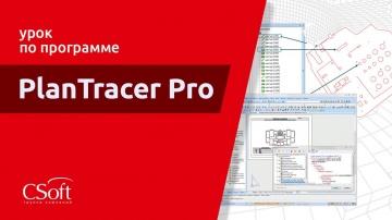 Csoft: PlanTracer Pro. Урок №2 – Создание технического плана помещения - видео - Model Studio CS