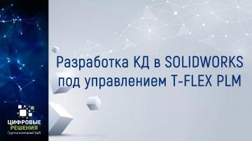 PLM: Разработка КД в SW под управлением T FLEX PLM - видео
