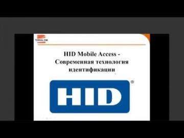 TerraLink global: Идентификация в СКУД по смартфону Hid Mobile Access - видео