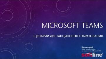 Softline: Microsoft Teams. Сценарии дистанционного образования.