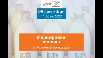 ШТРИХ-М: 9 сентября 2021 – 11 00 Маркировка молока и молочной продукции Спикер ЦРПТ Яровая Яна
