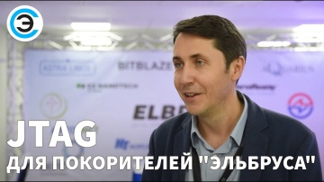 soel.ru: JTAG для покорителей Эльбруса. Алексей Иванов, JTAG TECHNOLOGIES - видео