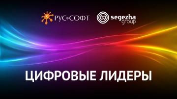 RUSSOFT: Цифровые лидеры. Сергей Меркулов, директор по цифровой трансформации Segezha Group - видео