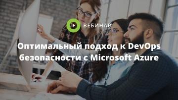 DevOps: [Запись вебинара] Оптимальный подход к DevOps безопасности с Microsoft Azure - видео