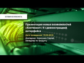 Код Безопасности: Презентация новых возможностей Континент 4