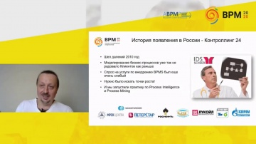 Конференция BPM 2020: обзор инструментария Process Mining - Андрей Коптелов