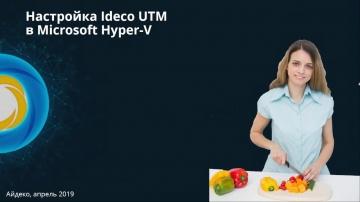 Айдеко: Ideco UTM Cookbook: установка на Hyper-V