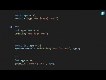 C#: Познаём в сравнении. JavaScript, Kotlin, C#, Rust - базовые элементы. - видео