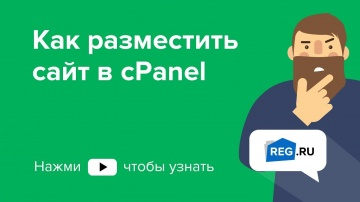 REG.RU: Как разместить сайт в cPanel