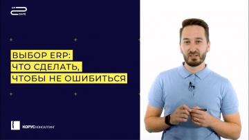 КОРУС Консалтинг: Up2Date. Константин Смирнов. Выбор ERP: что сделать, чтобы не ошибиться