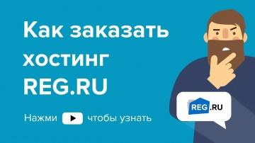 REG.RU: Как заказать хостинг на сайте REG.RU