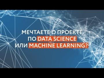 """КРОК: Курс """"Data Science для не Data Scientest-ов"""" в КРОК"""
