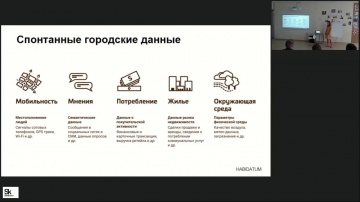 Международная гимназия Сколково: технологии BIG DATA - как данные управляют городом