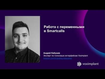 voximplant: Работа с переменными в Smartcalls