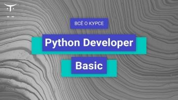 PHP: Python Developer. Basic // День открытых дверей OTUS - видео