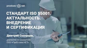 Простоев.НЕТ: Стандарт ISO 55001. Актуальность. Внедрение и сертификация. RCM. Reliability. Управлен