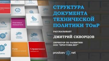 Структура документа технической политики ТОиР. RCM. Надежность оборудования - Простоев.НЕТ