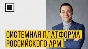 Код ИБ: Astra Linux – системная платформа российского АРМ - видео Полосатый ИНФОБЕЗ