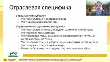 1С-Рарус: Опыт автоматизации производства на 1С в ОАО «Птицефабрика Рефтинская» - видео
