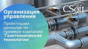 CSoft: Вебинар «Организация управления проектными данными модульных технологических установок» 19.01