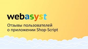 Webasyst: Отзывы о Webasyst: владельцы интернет-магазинов о своем опыте использования платформы - ви