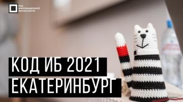 Экспо-Линк: Код ИБ Екатеринбург | 2021 - видео