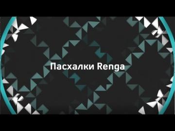 Renga BIM: Пасхалки Renga! - видео