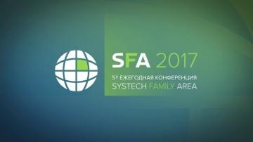 Интервью Виктора Цветкова, директора по развитию продаж ПАО «Группа Черкизово», конференция SFA 2017